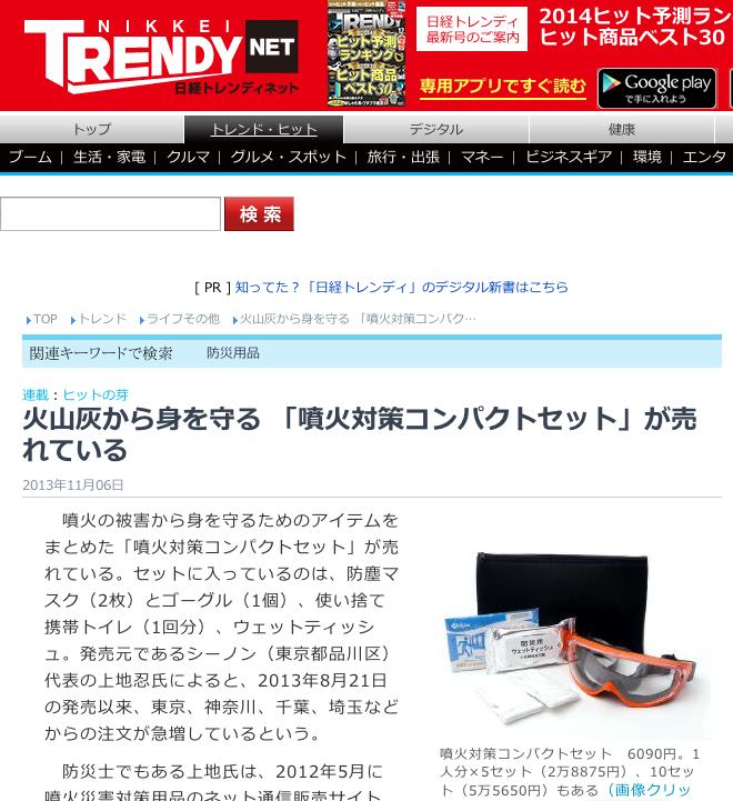 日経トレンディネットに「噴火対策コンパクトセット」が紹介されました