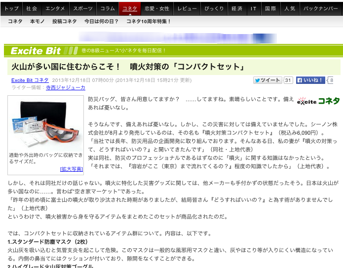 Excite Bitに「噴火対策コンパクトセット」紹介されました