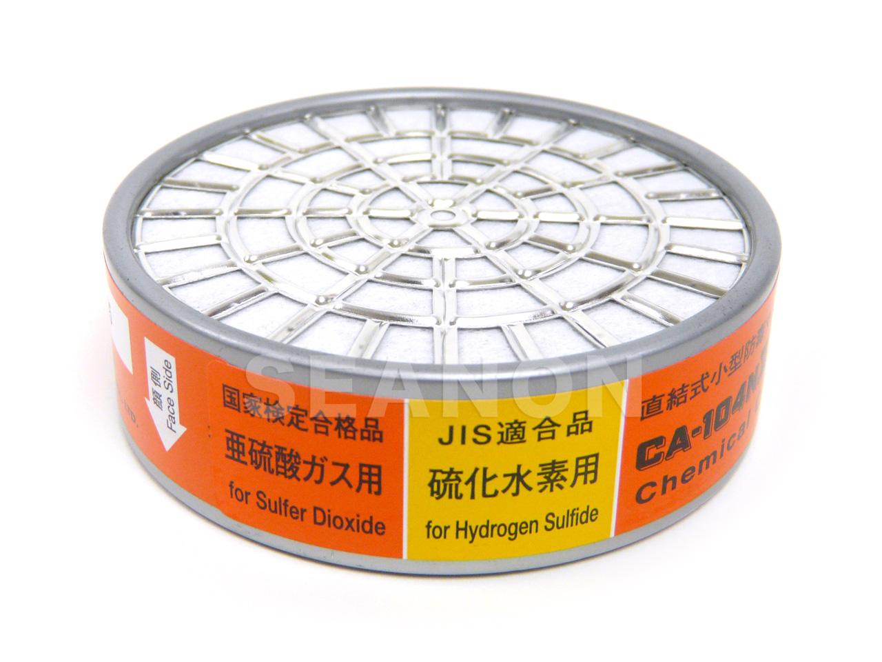 火山ガス対策マスク用 吸収缶(...