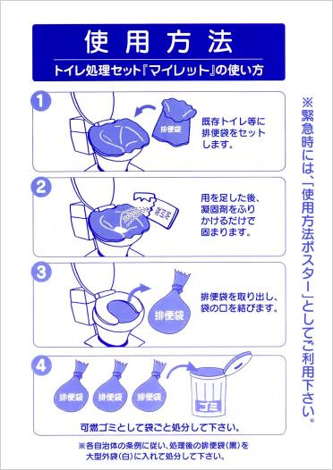 toilet_100_manual